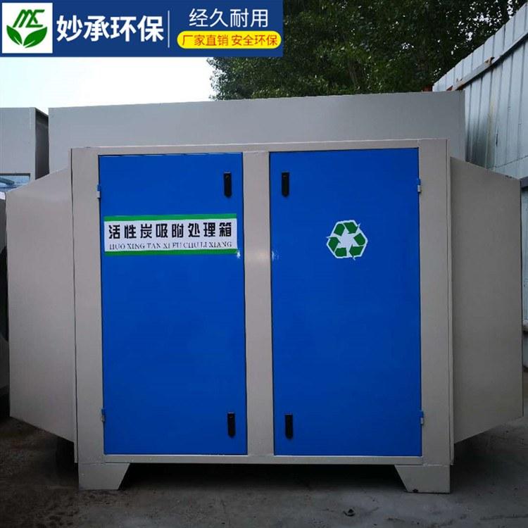 妙承 活性炭环保箱活性炭吸附箱废气处理设备喷烤漆房漆雾处理器环保箱