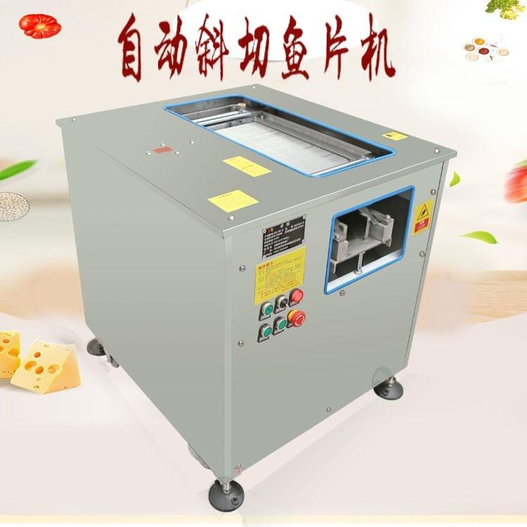 酸菜鱼斜切鱼片机自动斜切鱼片杀鱼机鲜鱼肉切片设备
