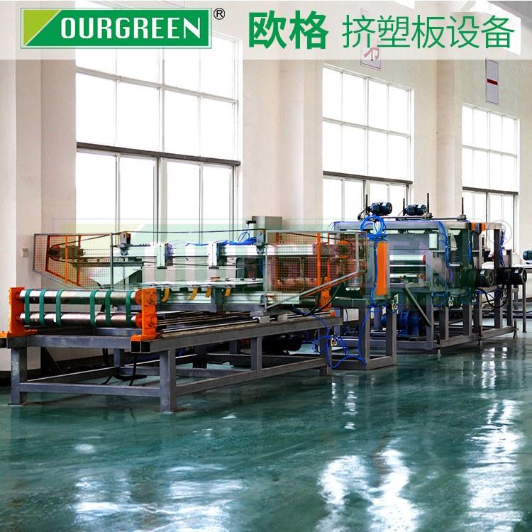 二氧化碳挤塑板设备 挤塑板设备厂 欧格新型xps保温板生产线厂家