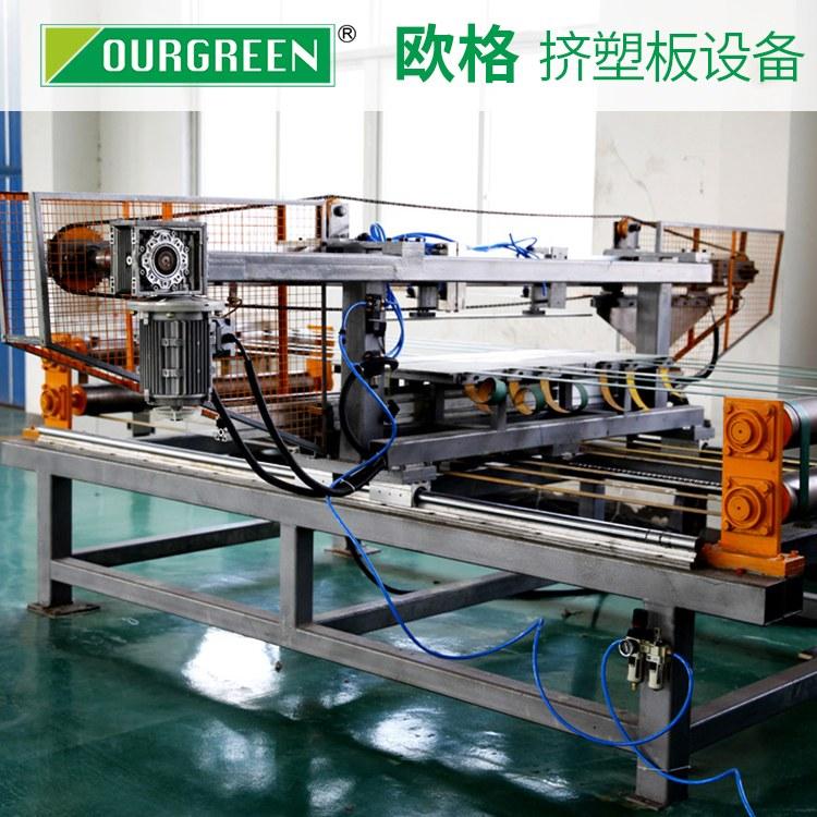 地暖挤塑板设备 xps全自动生产线价格 欧格双螺杆挤塑板设备