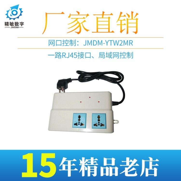 精敏2路 网口控制智能开关插座 可实时控制家电 远程监控系统