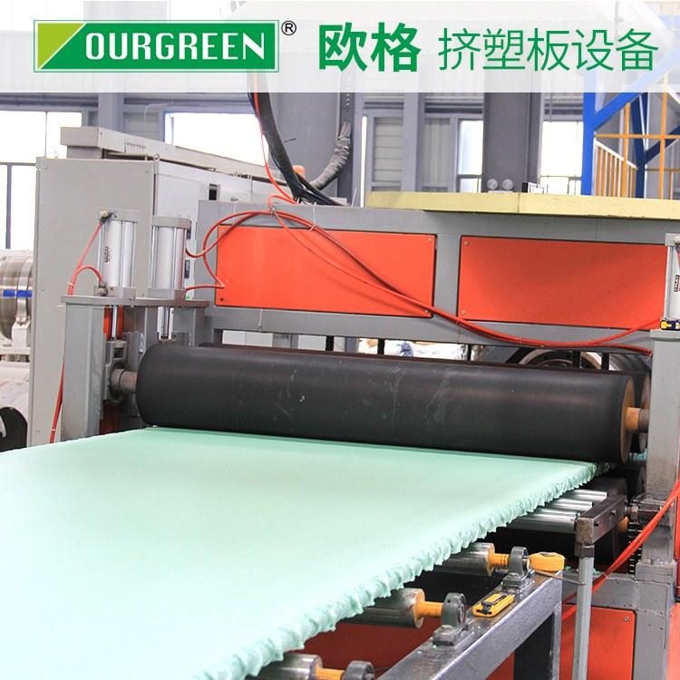 挤塑板设备价格 大型挤塑板设备厂家 欧格xps保温板生产线厂家