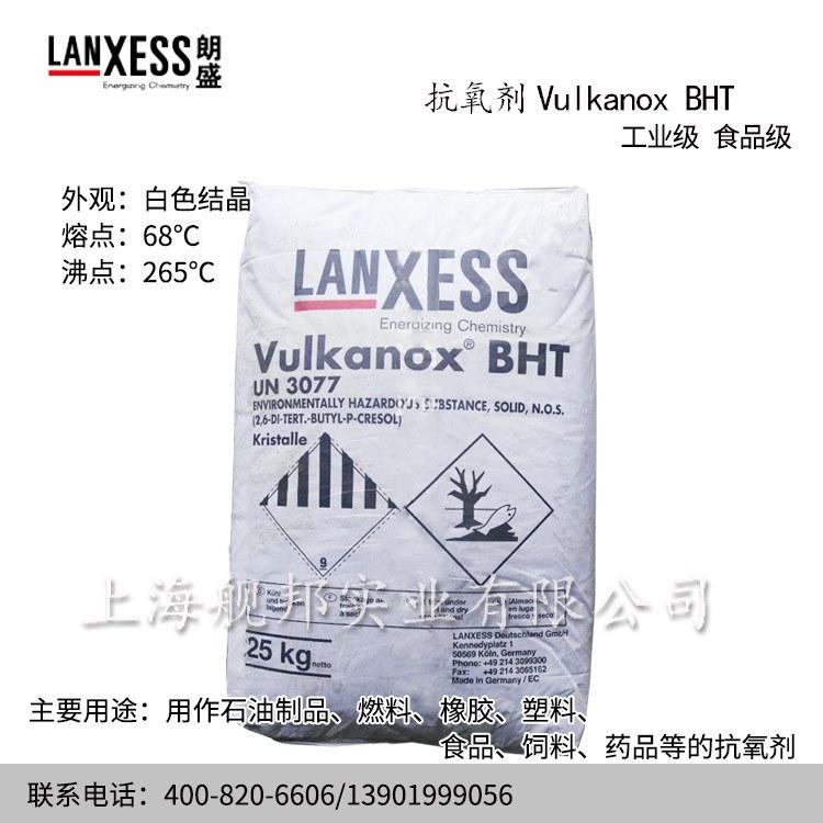 进口德国朗盛抗氧剂Vulkanox BHT工业和食品级防老化防老剂