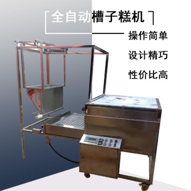 惠客真加盟蜂蜜槽子糕设备 保教技术配方 全自动蜂蜜槽子糕烤箱