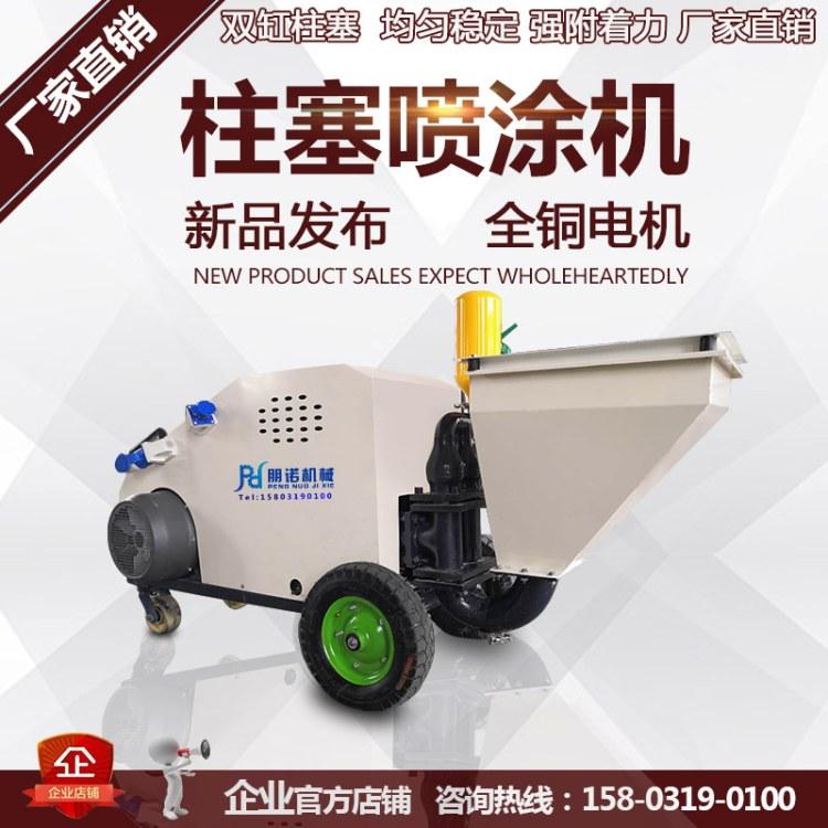砂浆喷涂机水泥喷浆机抹灰机小型室内外大功率粉墙机生产厂家