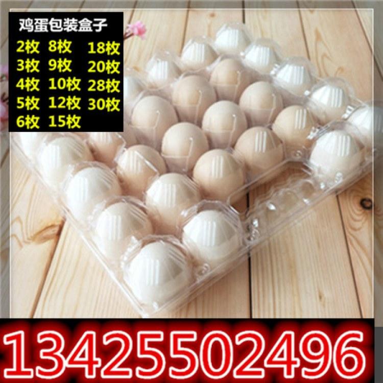 塑料鸡蛋包装江苏鸡蛋包装礼盒厂家立胜吸塑