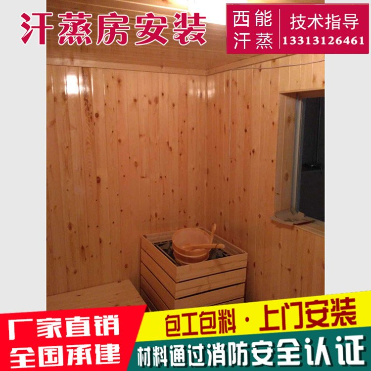洗浴中心桑拿房安装设计承建