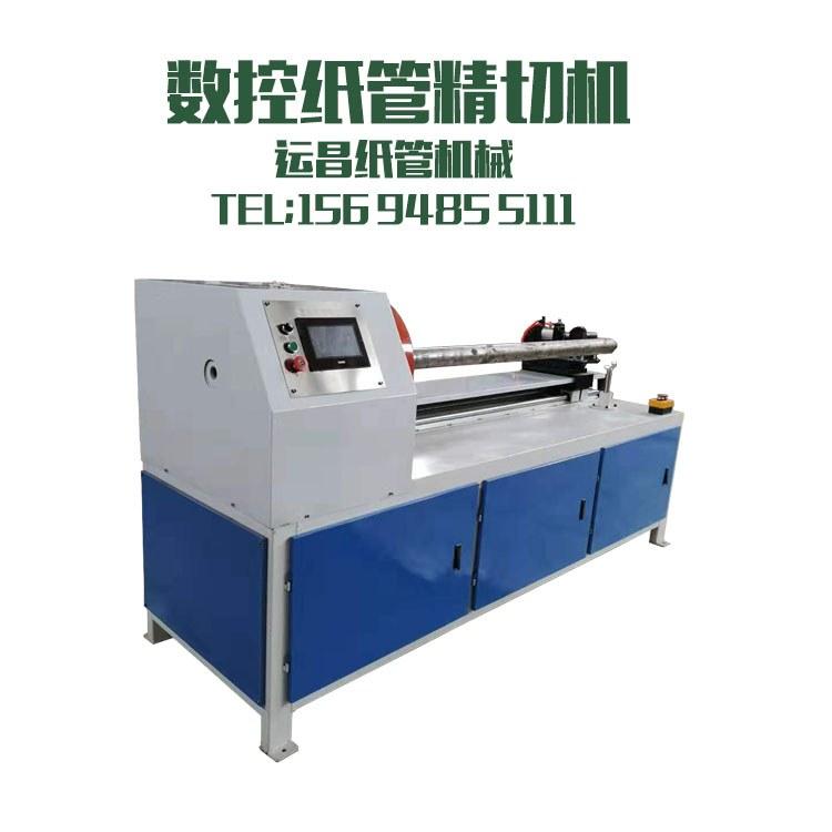 纸管分切机 纸管精切机 河北纸管设备 胶带纸管分切机 厂家直销