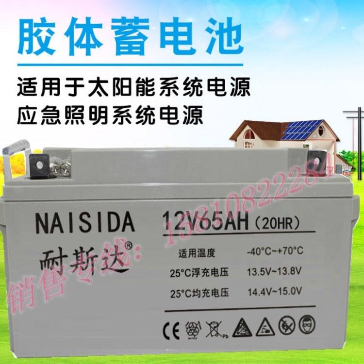 太阳能蓄电池12V65AH太阳能路灯/监控蓄电池/ups应急备用电池