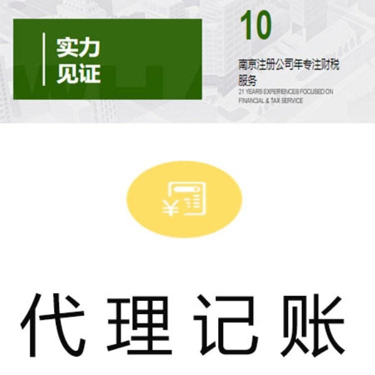南京注册公司  代理记账  华冉财务专业代理记账