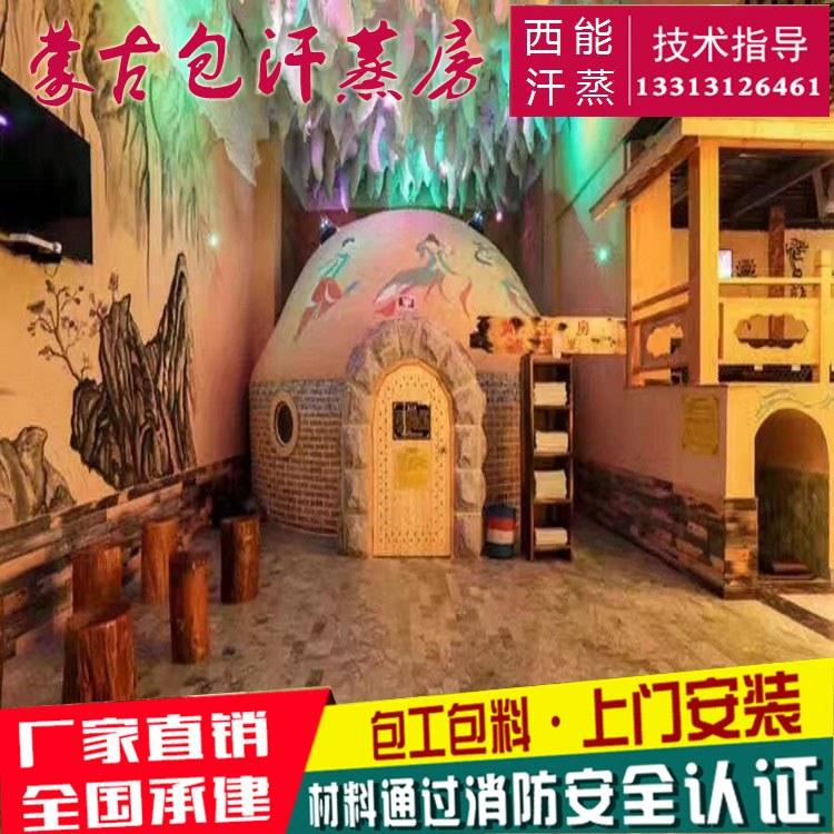 蒙古包汗蒸房安装设计承建
