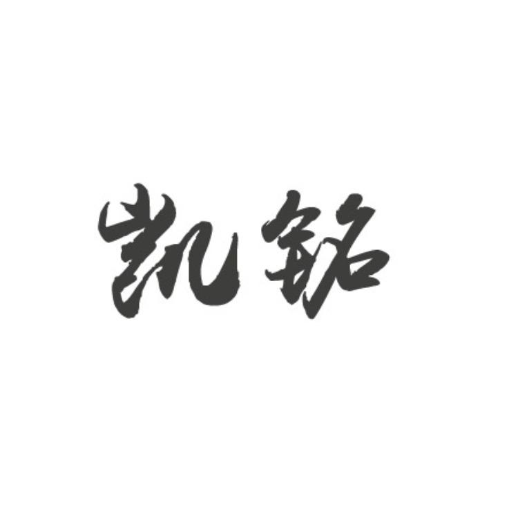 济南凯铭机电设备有限公司