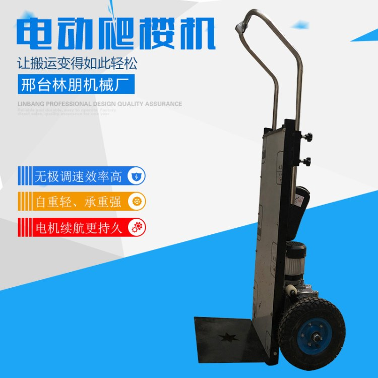 林朋机械 楼层电动爬楼机 桶装水爬楼机 水泥电动爬楼机  家具上楼爬楼机