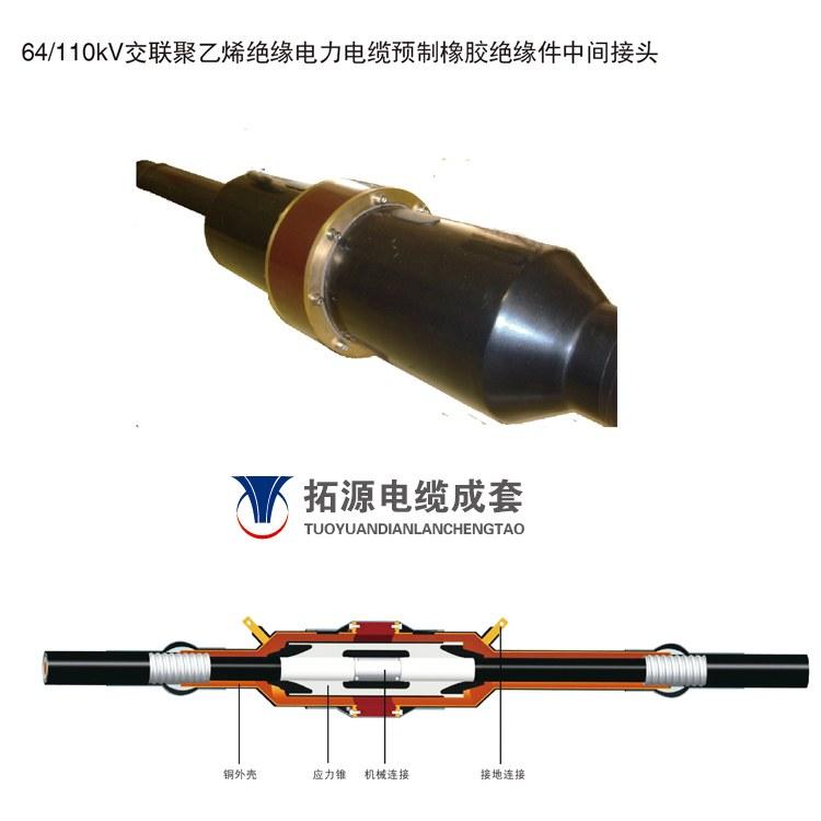 【拓源电缆】专业生产64/110kv交联聚乙烯绝缘电力电缆预制橡胶绝缘中间接头 安装方便 结构简单
