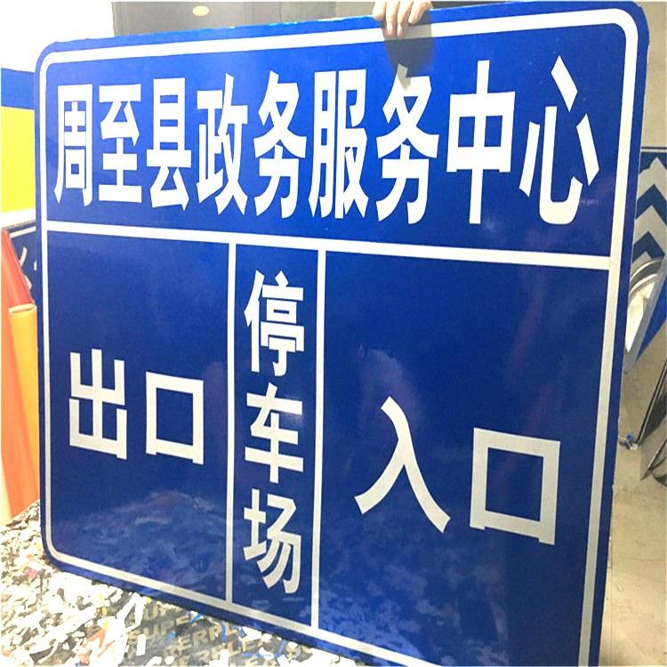 延安生产交通标牌高速路标识牌停车场标志标牌