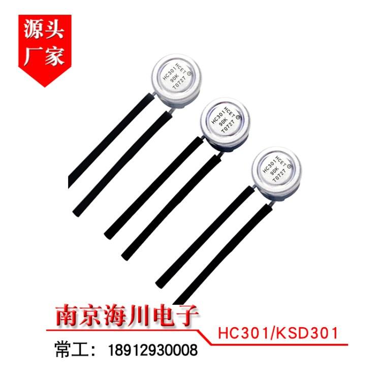 南京温度开关KSD301手动复位温控器 45度 热水器温控开关 热保护器