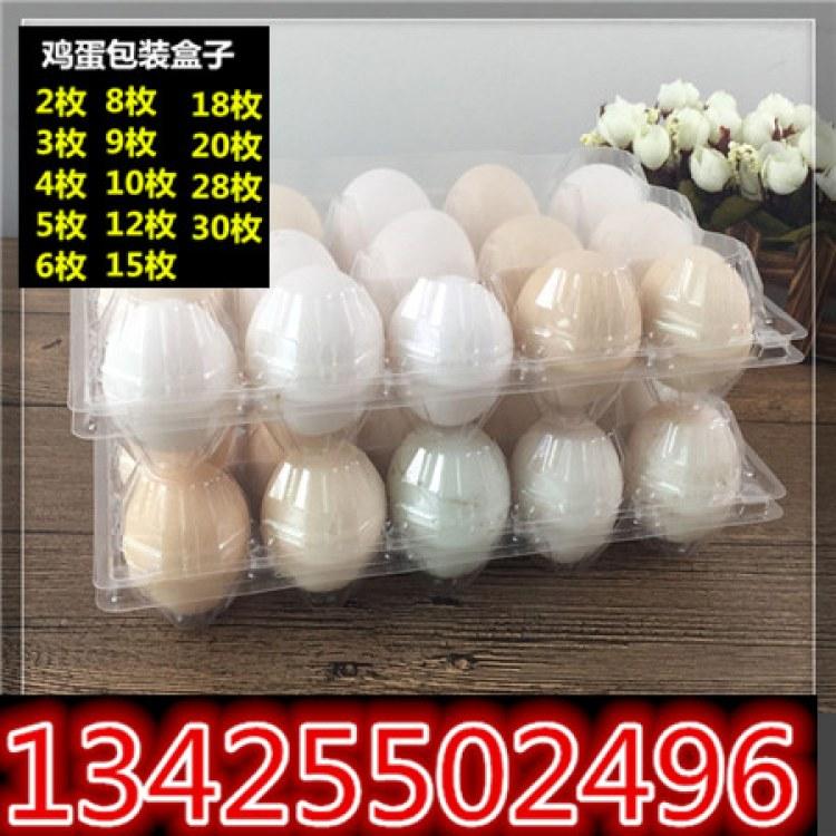 装鸡蛋的包装盒 草鸡蛋包装托盘立胜吸塑