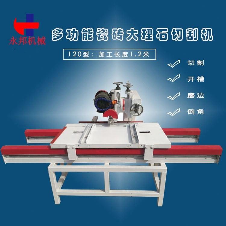 大理石加工机械石材切割机_多功能石材磨边机_瓷砖石材切割机