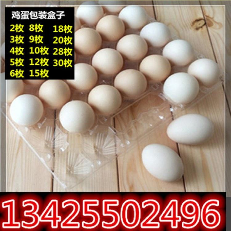 土鸡蛋包装盒鸡蛋包装合鲜立胜吸塑厂
