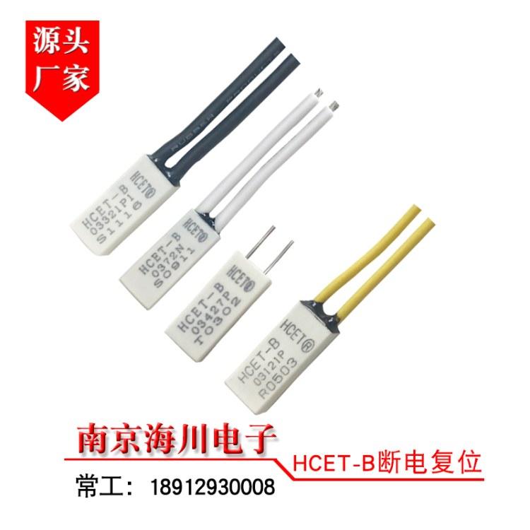温度开关 HCET-B 豆浆机温控器 断电复位 过载过流保护器