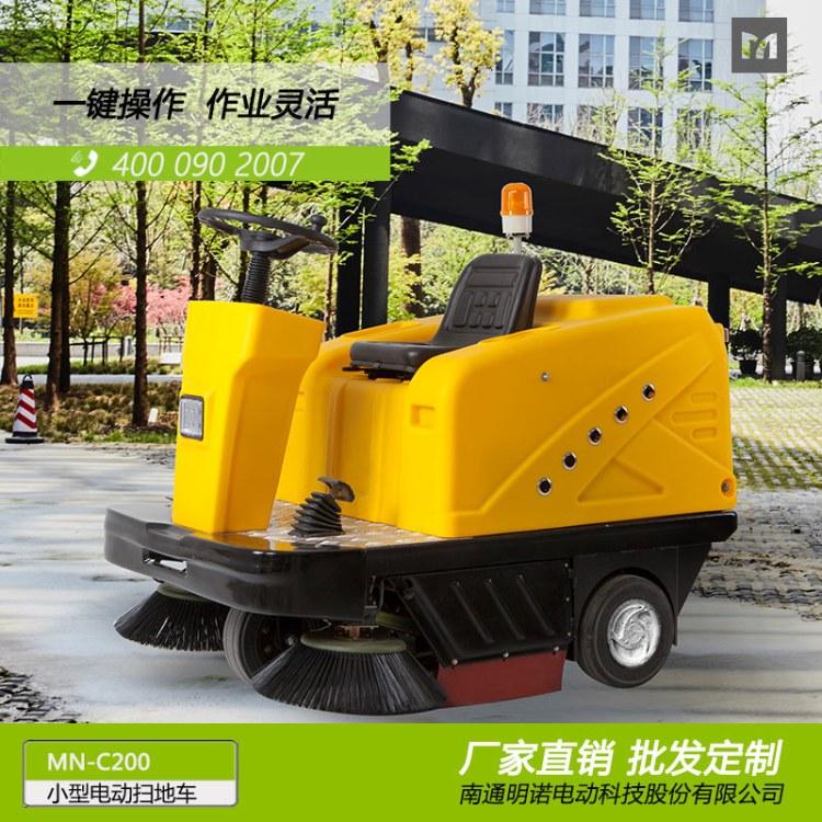 厂家供应明诺三轮驾驶式电动扫地车 工业扫地车批发