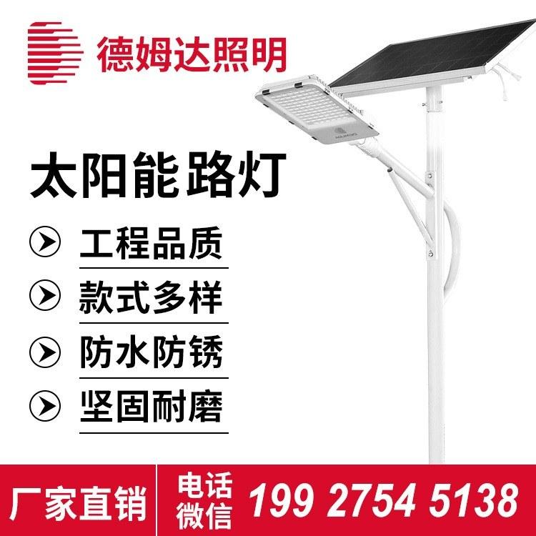 德姆达厂家直销路灯 太阳能路灯 庭院灯 景观灯 高杆灯LED灯 承接亮化工程