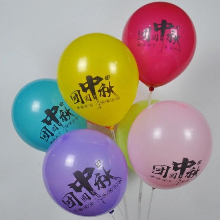 中秋国庆节印字乳胶气球装饰品商场店铺支架活动场景布置开业汽球