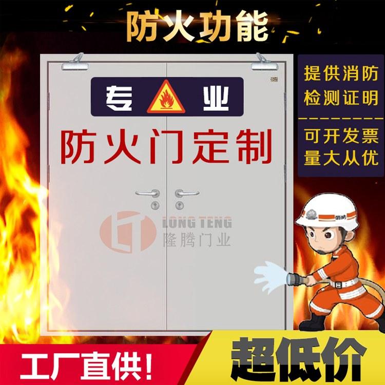 厂家直销隆腾定制钢制工程消防防火门商城宾馆单双开木制门可定做