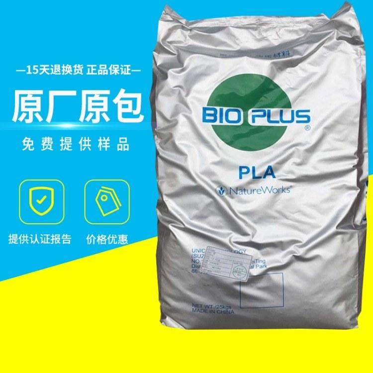 高光泽PLA 3052D美国NatureWorks 高结晶 可更新资源 薄壁制品