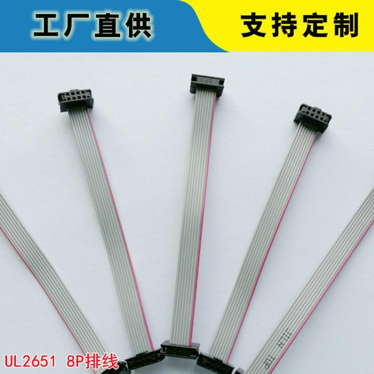 排线端子线 UL2651 8P排线支持各类尺寸定制