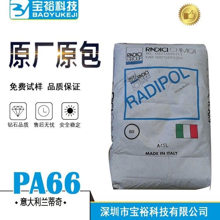 PA66 A N66M40HSL  意大利兰蒂奇 40%矿物填充/热稳定尼龙颗粒