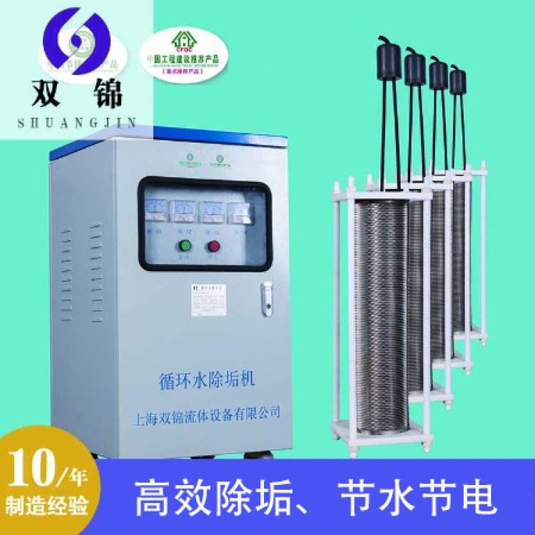 Shuangjin/双锦 厂家直销除垢设备 SLDHX19-80循环水除垢机好品质经久耐用