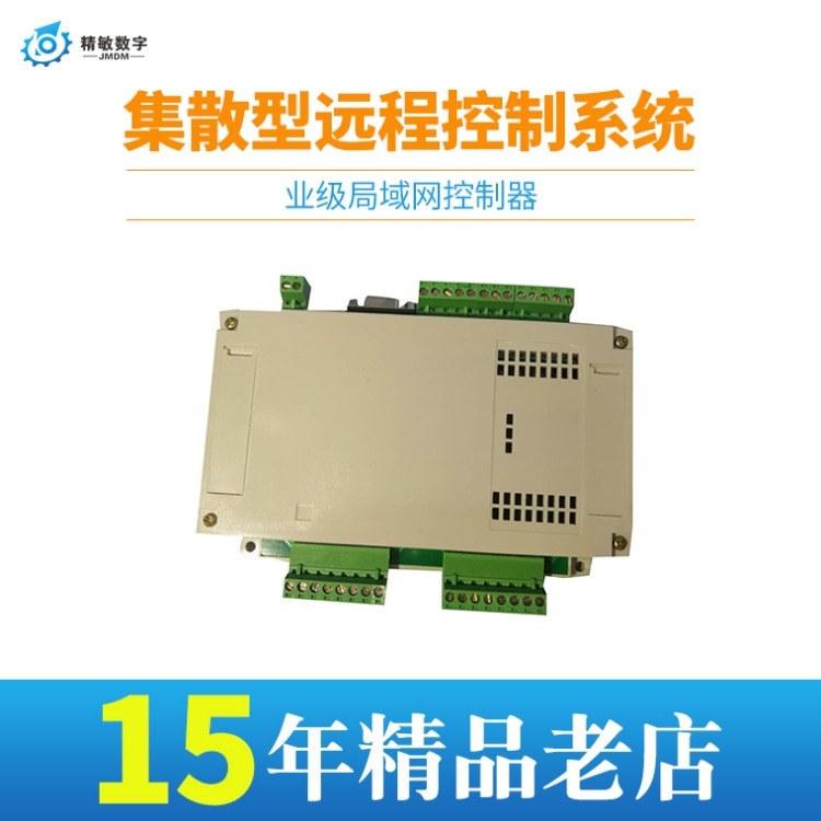 深圳精敏网口单片机控制器 20点ARM处理器工控板 远程灯光控制器