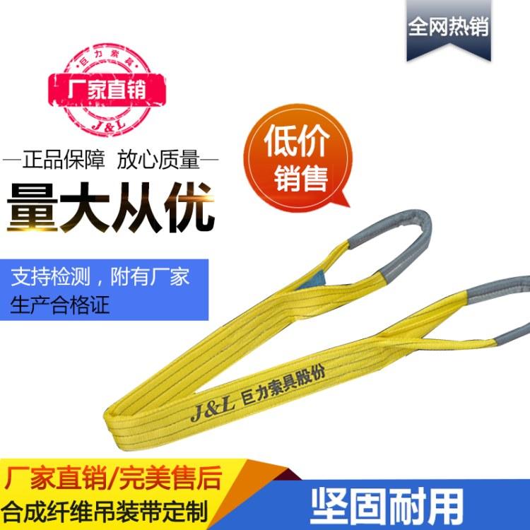 巨力索具W02型(重型环眼型)合成纤维扁平吊装带