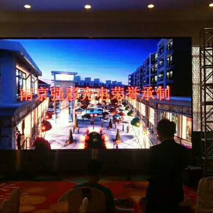 南京强彩光电-南京led显示屏 室内室外PH4全彩显示屏 厂家直销