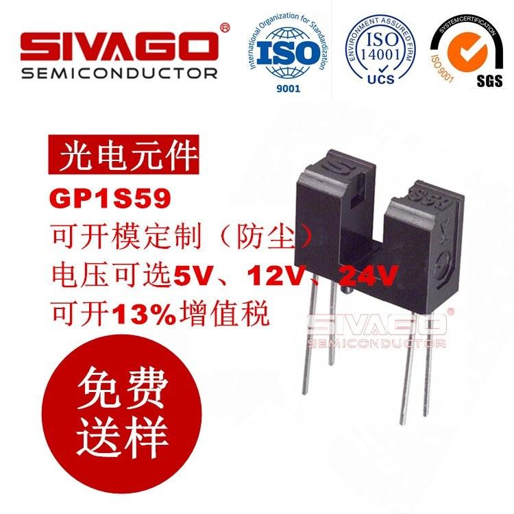 日本夏普GP1S59光电开关DIP4原装现货转速测量专用 【强势产品】