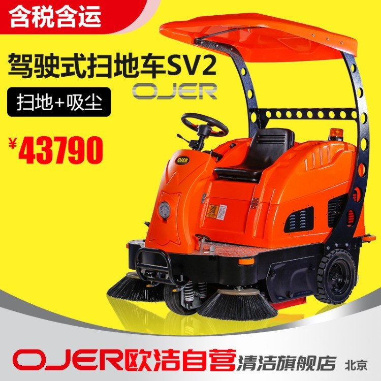 欧洁羿尔驾驶式扫地车 清扫车 扫地车