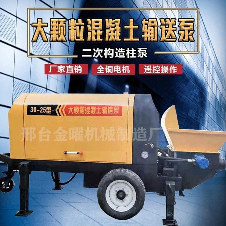 移动式混凝土输送泵斜式小型地泵混凝土浇筑机