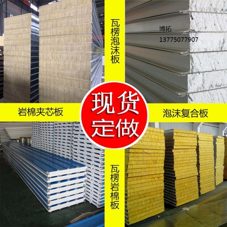 不锈钢夹芯板 博拓不锈钢夹芯板  泡沫岩棉夹芯板 950型 980型 1150型 厂家直销
