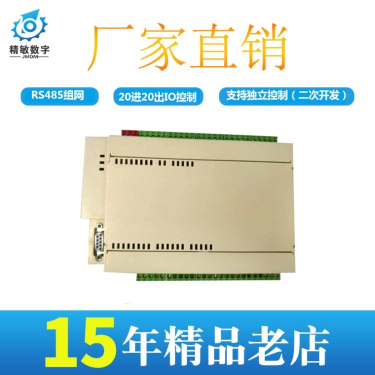 JMDM-40DIOMT 串口20路输入20路输出I/O开关量数字量 工业控制器