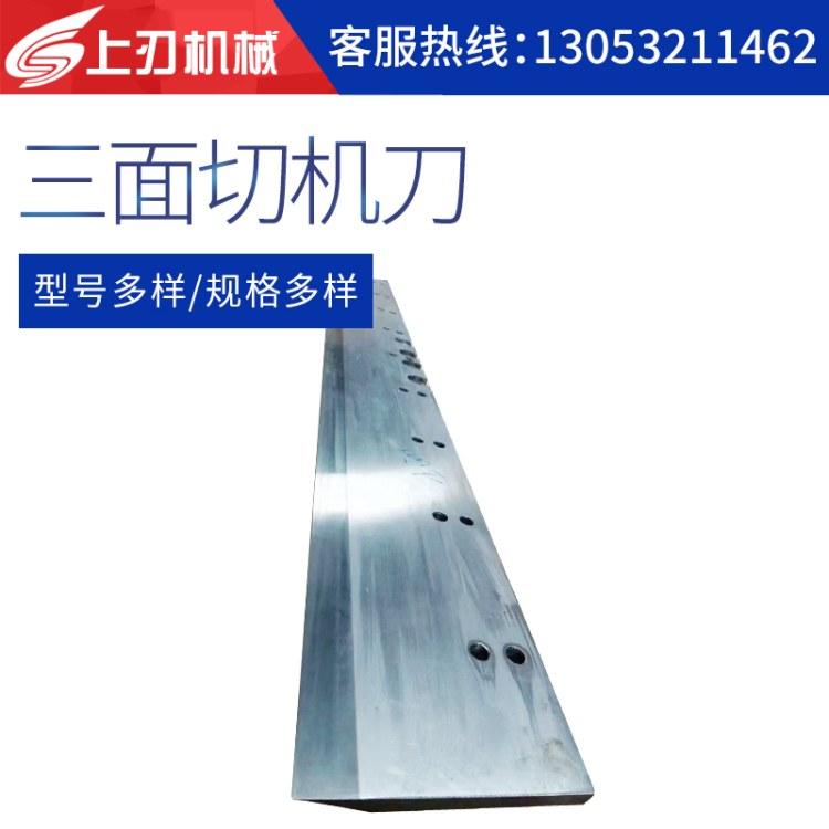 高速钢切纸刀具厂家、定制刀片厂家、钻石切纸刀片