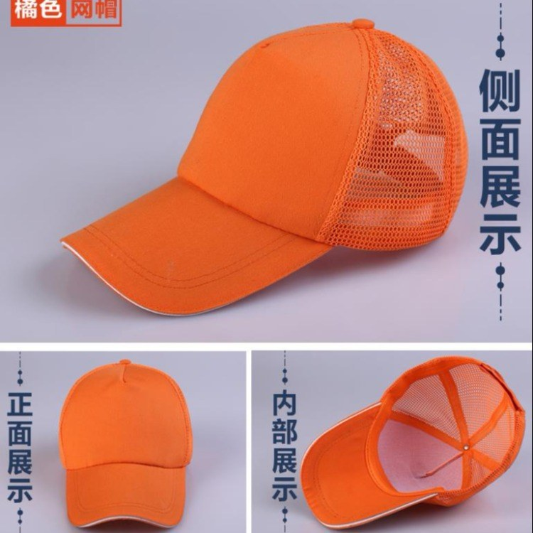 昆明定做活动广告帽-工作旅游志愿者帽-学生团队帽子印制刺绣