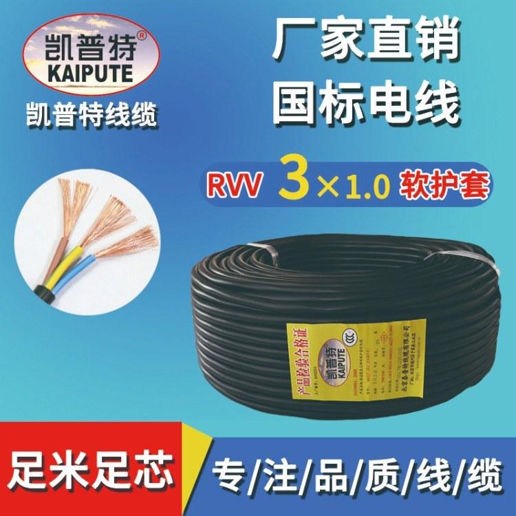 三芯黑色护套线RVV软电缆3相三线1平方 rvv3*1.0 机械设备电源线现货批发直销 凯普特