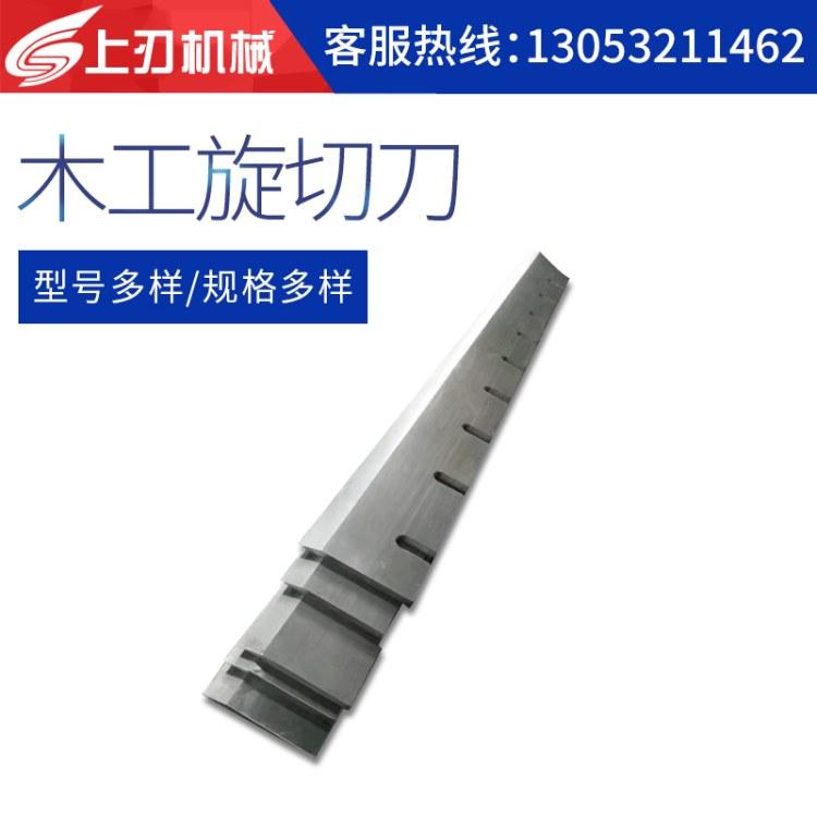 无卡旋切机刀片材质、高品质无卡旋切机刀片