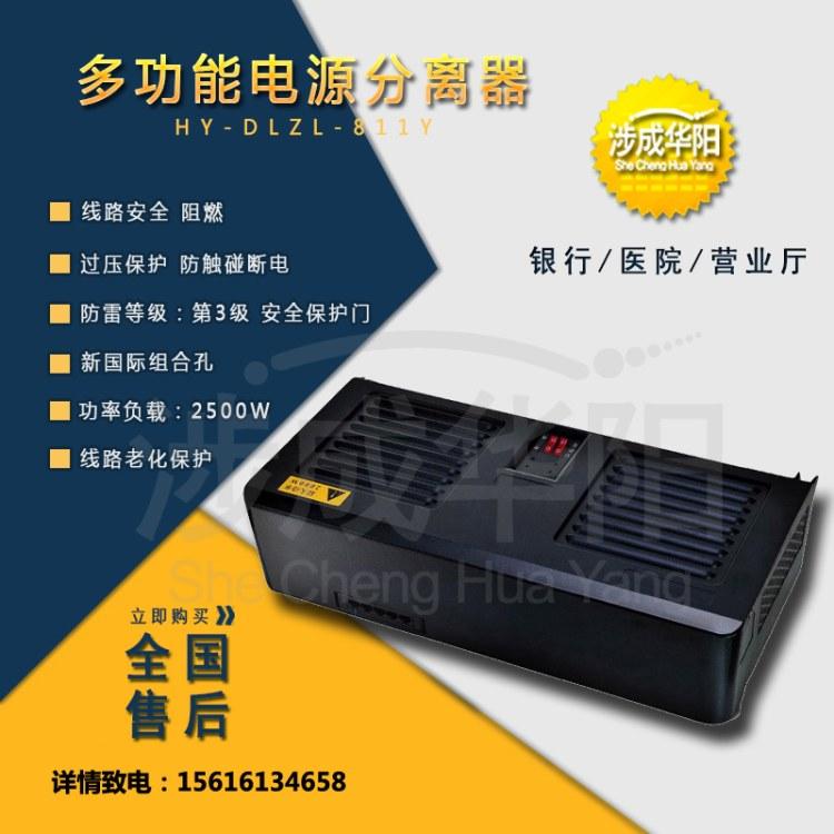 银行电源集中盒涉成华阳