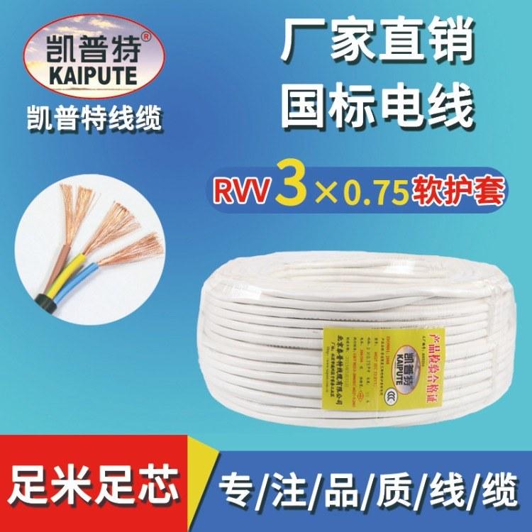 凯普特RVV 3*0.75护套线 rvv0.75平方三相三线国标纯铜软护套线