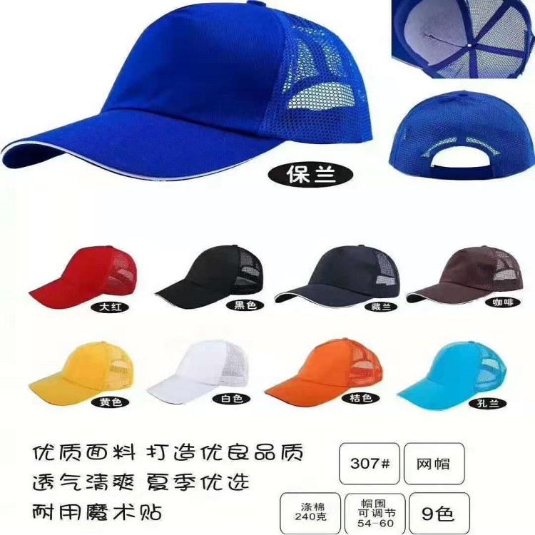 河南起一点定制活动宣传帽 可印logo图标