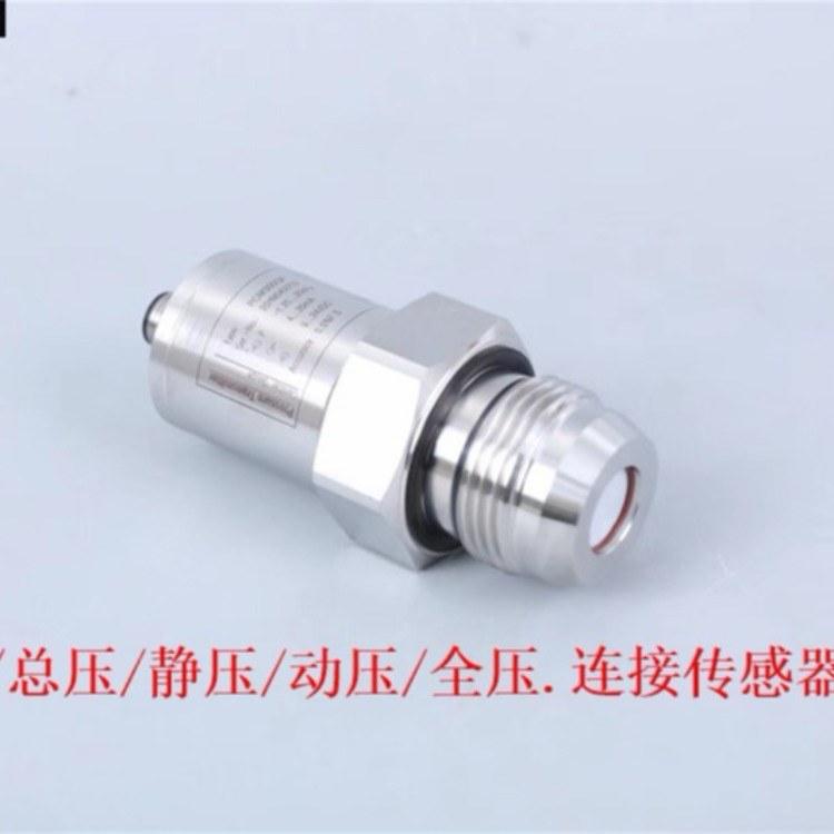 标准总温探针  静温传感器 滞温度传感器 总温测试仪器