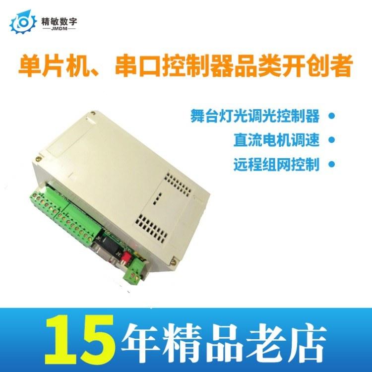 精敏串口8路可控硅输出 可编程PWM工业控制器 外接传感器作开关量信号检测