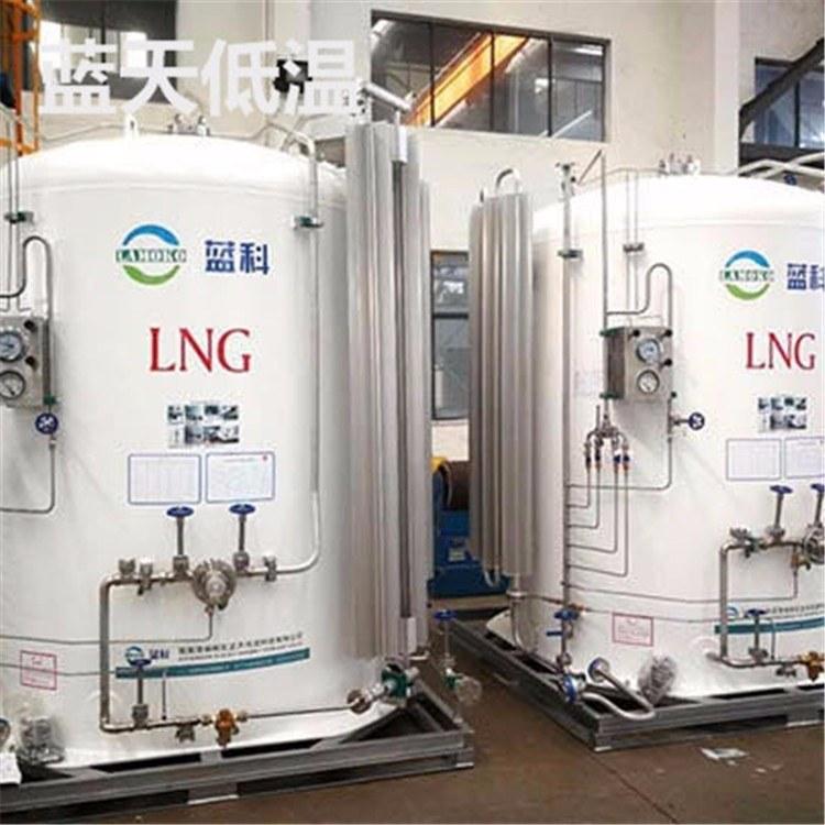 低温液体贮罐  lng储罐,  液体储罐 蓝天低温厂家直供